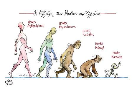 Image result for γελοιογραφιες